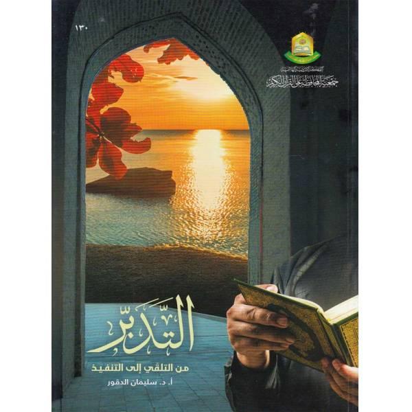 AL-TADABOR MIN AL-TALAQI IAL AL-TANFEZ - التدبر من التلقي إلى التنفيذ