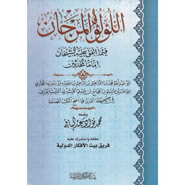 AL-LULU WA AL-MARJAN - اللؤلؤ والمرجان