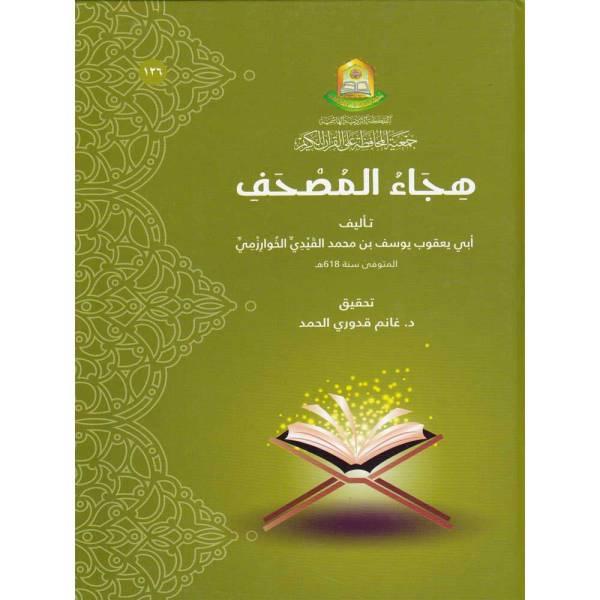 HIJAB AL-MUSHAF - هجاء المصحف