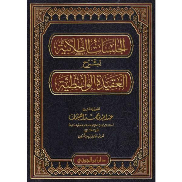 AL-JALSAT AL-TOLBIYAH LI SHARH AL- AQEEDAH AL-WASITIYAH - الجلسات الطلابية لشرح العقيدة الواسطية