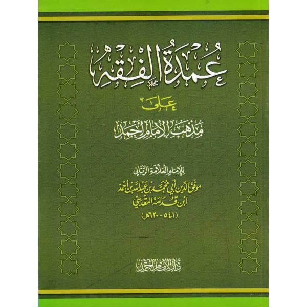 UMDAT AL-FIQH ALA MAZHAB AL-IMAM AHMED - عمدة الفقه على مذهب الإمام أحمد