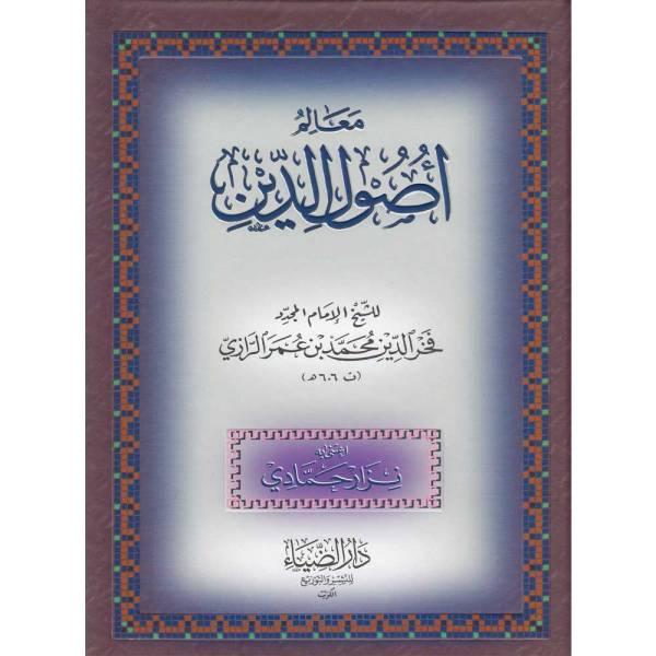 MALIM USUL AL-DIN - معالم أصول الدين