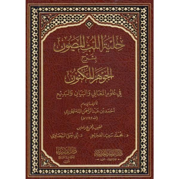 HILYAT ALLUB AL-MASUWN - حلية اللب المصون