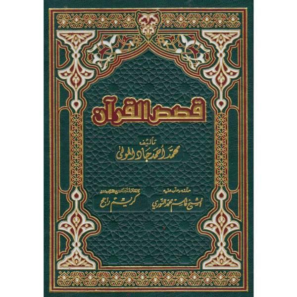 QASSAS AL-QURAN - قصص القرآن