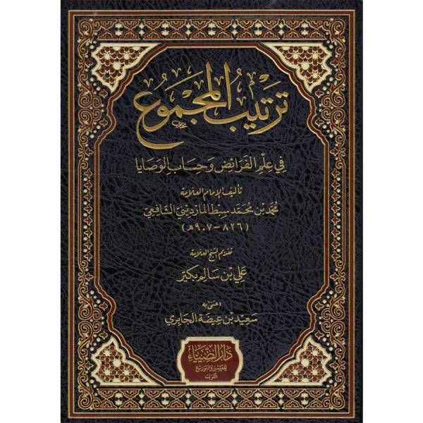 TARTIYB AL-MAJMU' FIY ELM AL-FARAED WA HISAB AL-WASAYA - ترتيب المجموع في علوم الفرائض وحساب الوصايا