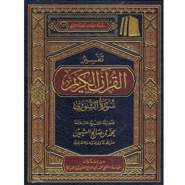 TAFSIR AL QURAN AL KARIM SURAT AL-SHURA LIL OTHAIMIN - تفسير القرآن الكريم سورة الشورى للعثيمين