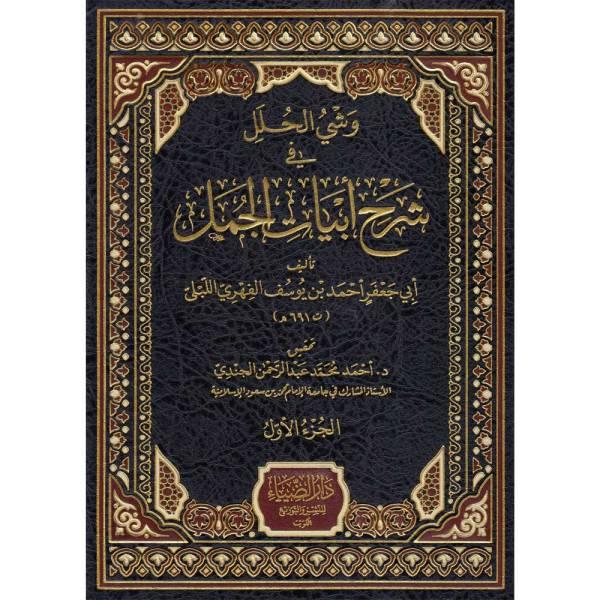 WASHIYU AL-HULAL FIY SHARH ABYAT AL-JUMAL - وشي الحلل في شرح أبيات الجمل