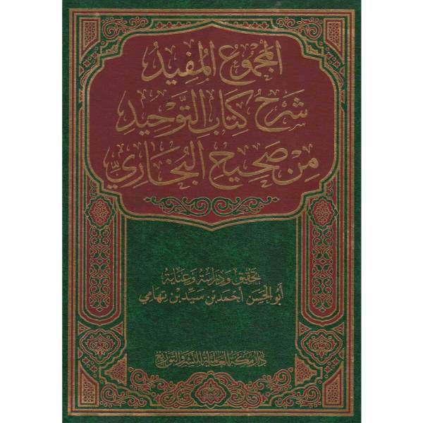المجموع المفيد شرح كتاب التوحيد من صحيح البخاري - AL-MAGMOAA AL-MUFEED SHARH KITAB AL TAWHEED MIN SAHIH AL-BUKHARI