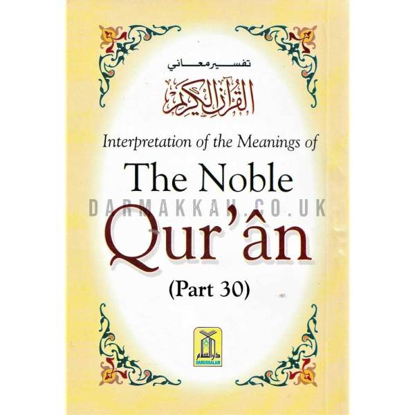 INTERPRETATION-OF-THE-MEANINGS-OF-THE-NOBLE-QURAN-(part-30)