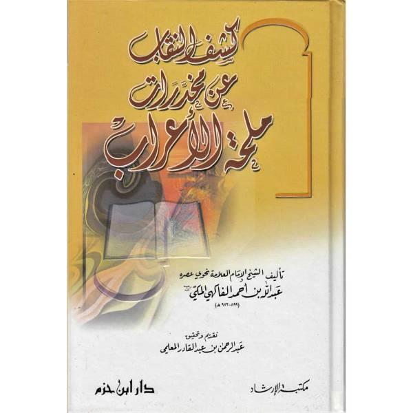 KASHF ANNEQAB 'AN MUKHADARAT MULHAT AL-ERAB - كشف النقاب عن مخدرات ملحة الإعراب