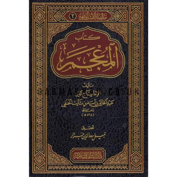 KITAB AL-MU'JAM - كتاب المعجم