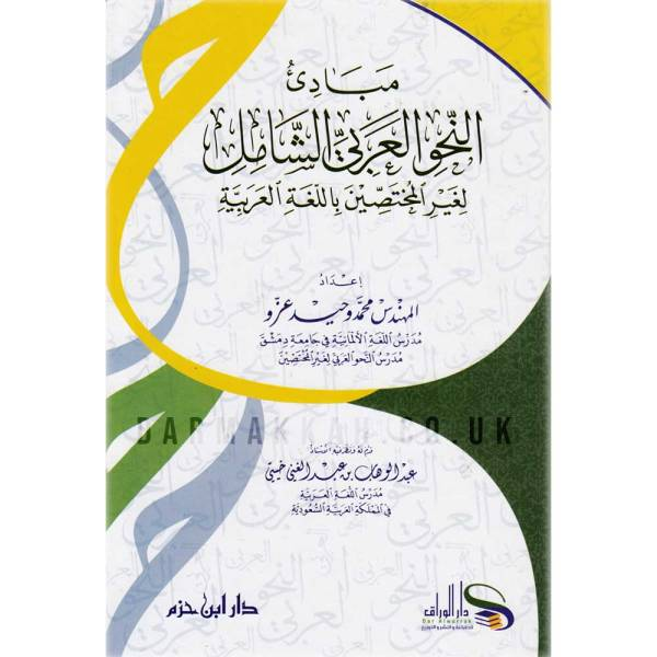 MABADI' ANNAHW AL-ARBAY ASHAAMIL - مبادئ النحو العربي الشامل