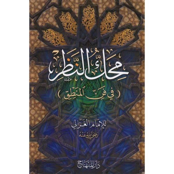 MAHAK ANNAZAR FIY FANN AL-MANDIQ - محك النظر في فن المنطق