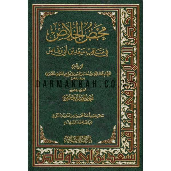 MAHD AL-KHALAS FIY MANAQIB SA'AD BIN ABY WAQAS - محض الخلاص في مناقب سعد بن أبي وقاص