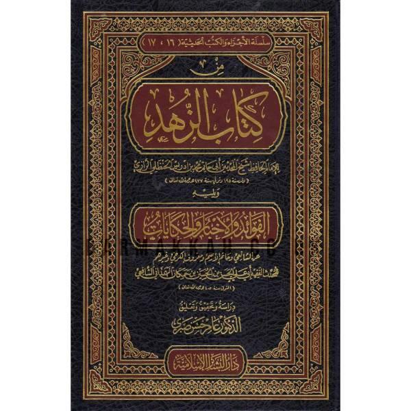 MIN KITAB AZZUHD - من كتاب الزهد