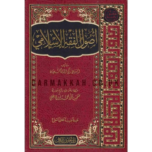 USUL AL-FIQH AL-ISLAMIY - أصول الفقه الإسلامي