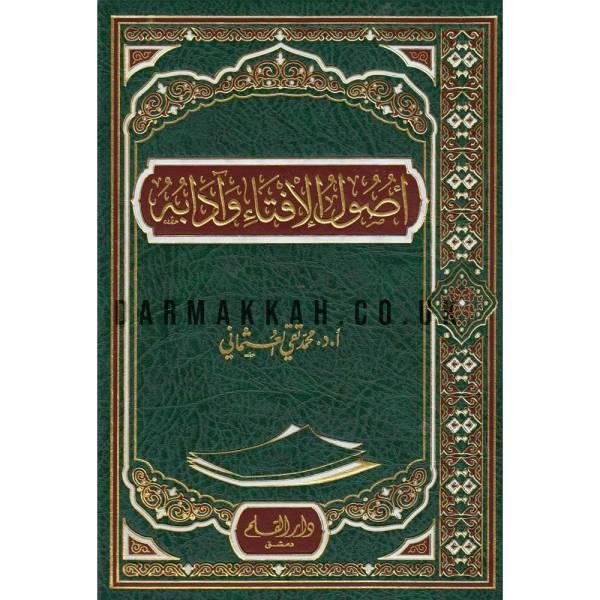 USUL AL-IFTA' WA ADABIH - أصول الإفتاء وآدابه