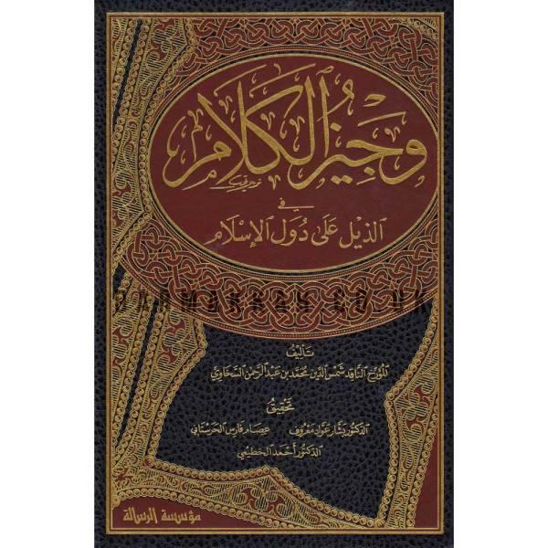 WAJIYZ AL-KALAM FIY AZZAYL ALA DUWAL AL-ISLAM - وجيز الكلام في الذيل على دول الكلام