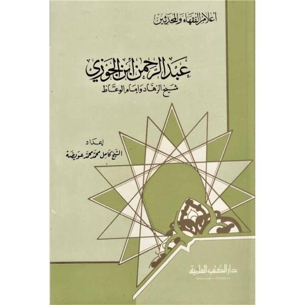 ABDULRAHMAN IBN AL-JAWZI - عبد الرحمن ابن الجوزي