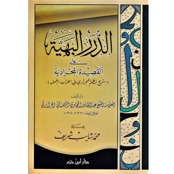 ADDURAR AL-BAHIYAH ALA AL-QASIDAH AL-MAJRADIYYAH - الدرر البهية على القصيدة المجرادية