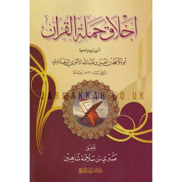 AKHLAQ HAMALAT AL-QURAN - أخلاق حملة القرآن