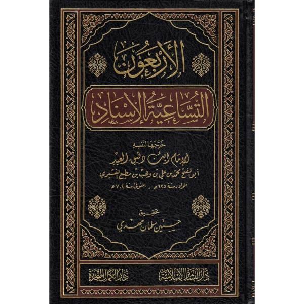 AL-ARBAU'N AL-TUSAI'YA AL-ISNAAD - الأربعون التساعية الإسناد