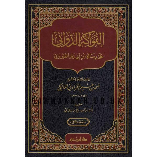 AL-FAWAKIH ADDAWANY ALA RISALAT IBN ABI ZAYD AL-QAYRAWANI - الفواكه الدواني على رسالة ابن أبي زيد القيرواني