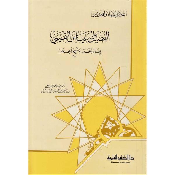AL-FUDAYL IBN A'YAAD AL-TAMEEMI - الفضيل بن عياض التميمي