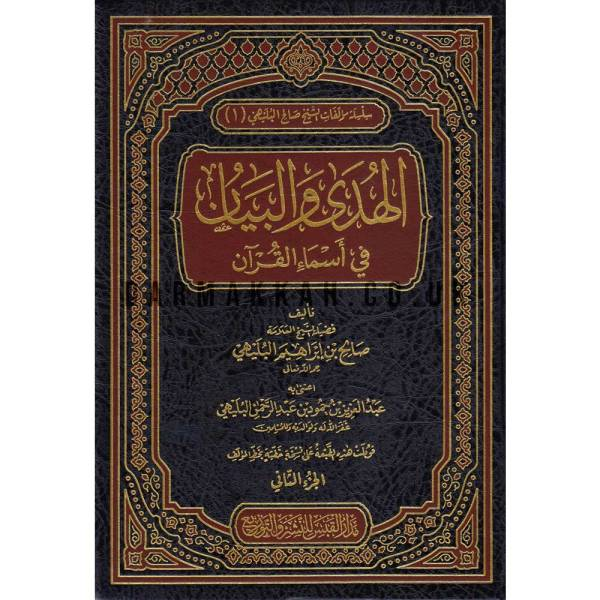 AL-HADY WAL BAYAN FIY ASMA' AL-QUR'AN - الهدى والبيان في أسماء القرآن