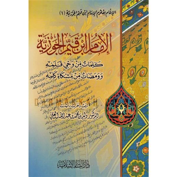 AL-IMAAM IBN AL-QAYIM AL-JAUZIYAH - الإمام ابن القيم الجوزية