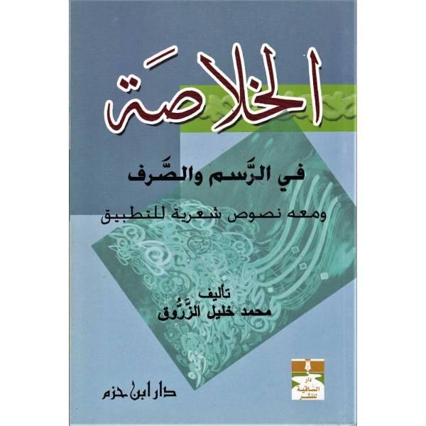 AL-KHULASAH FIY ARRASM WASSARF - الخلاصة في الرسم والصرف