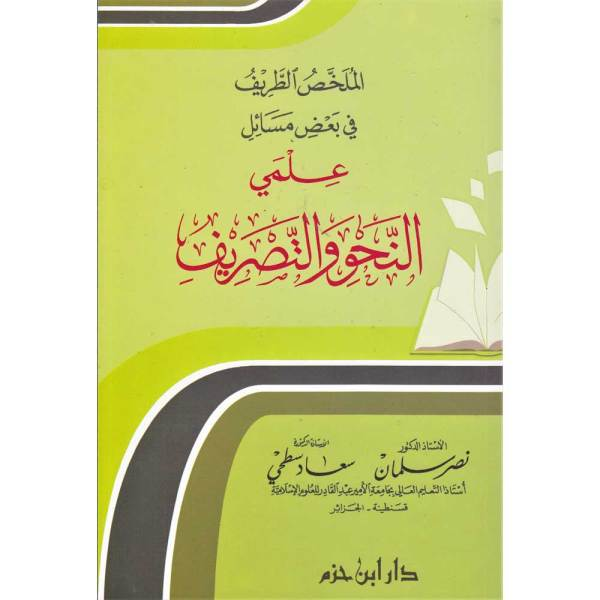 AL-MULAKHAS ADDARIF FIY BA'D MASAEL ELMMAY ANNAHW WA ATTASRIYF - الملخص الطريف في بعض مسائل علمي النحو والصرف
