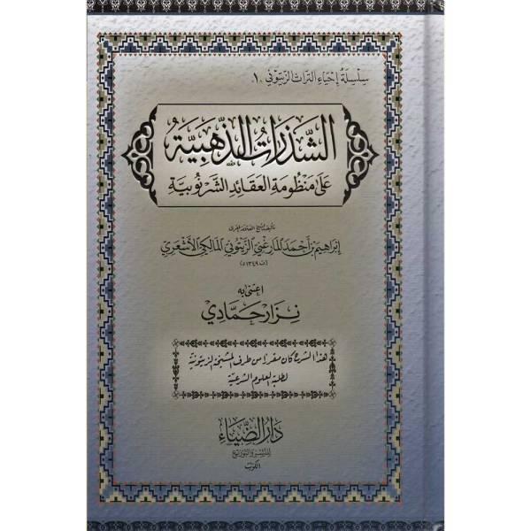AL-SHAZARAAT AL-ZAHABIYAH 'ALA MANZUMAT AL-'AQA'ID AL-SHARNUBIYAH - الشذرات الذهبية على منظومة القعائد الشرنوبية