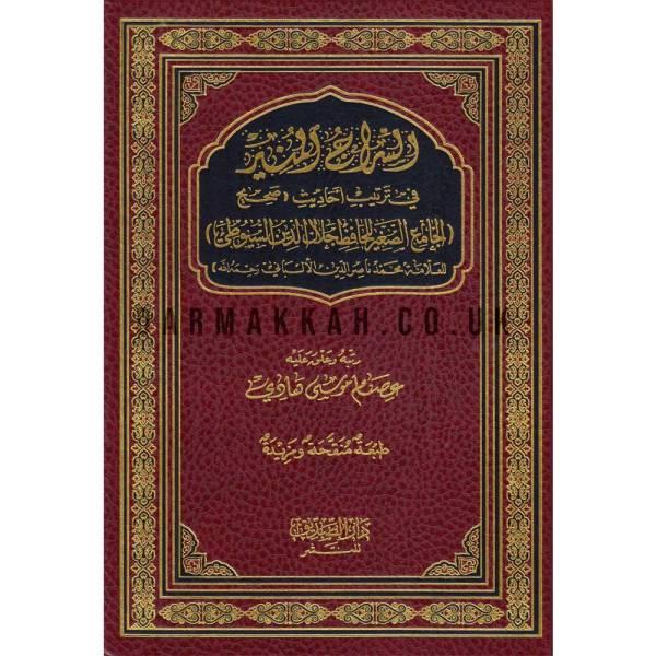 AL-SIRAJ AL-MUNIR FI TARTIB AHADITH SAHIH AL-JAMIE AL SAGHEIR – السراج المنير في ترتيب أحاديث صحيح الجامع الصغير