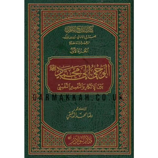 AL-WAHY ILA MUHAMMED - الوحي إلى محمد ﷺ