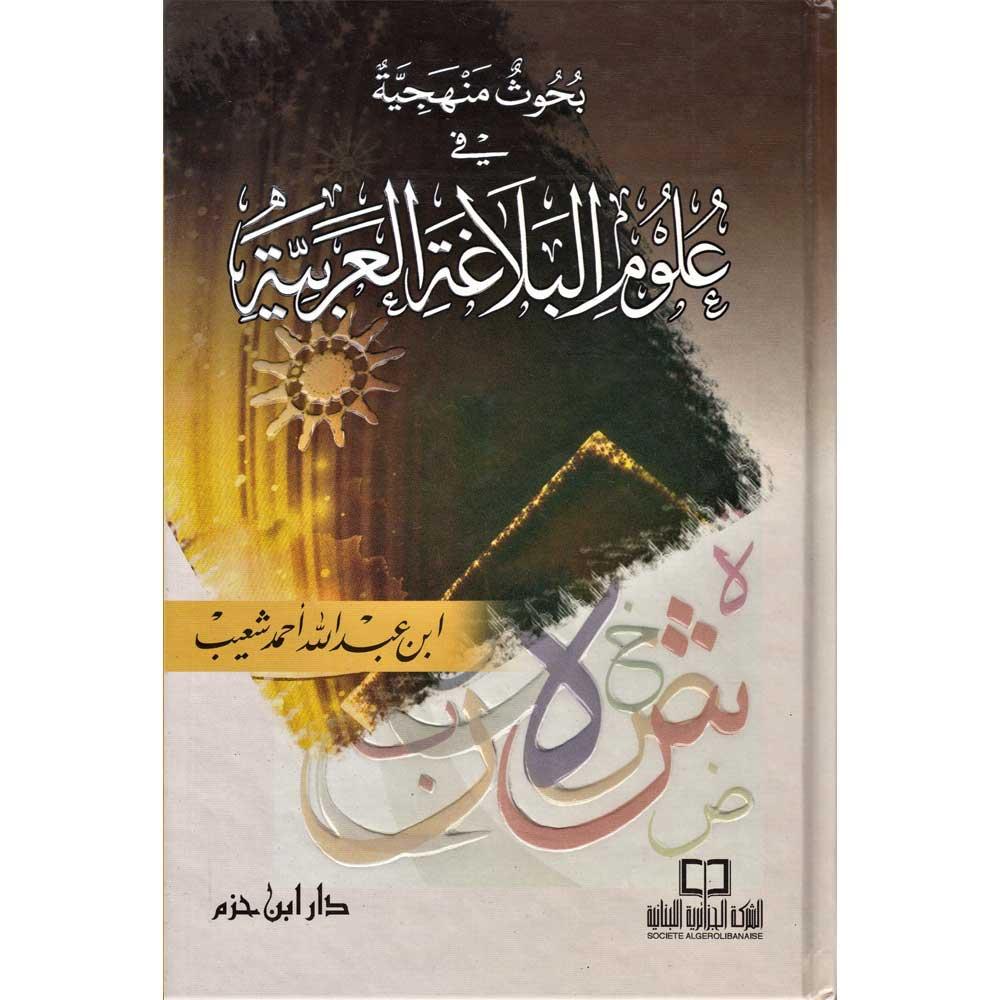 BUHUTH MANHAJIYAH FI 'ULUM AL-BALAGHA AL-ARABIYAH - بحوث منهجية في علوم البلاغة العربية