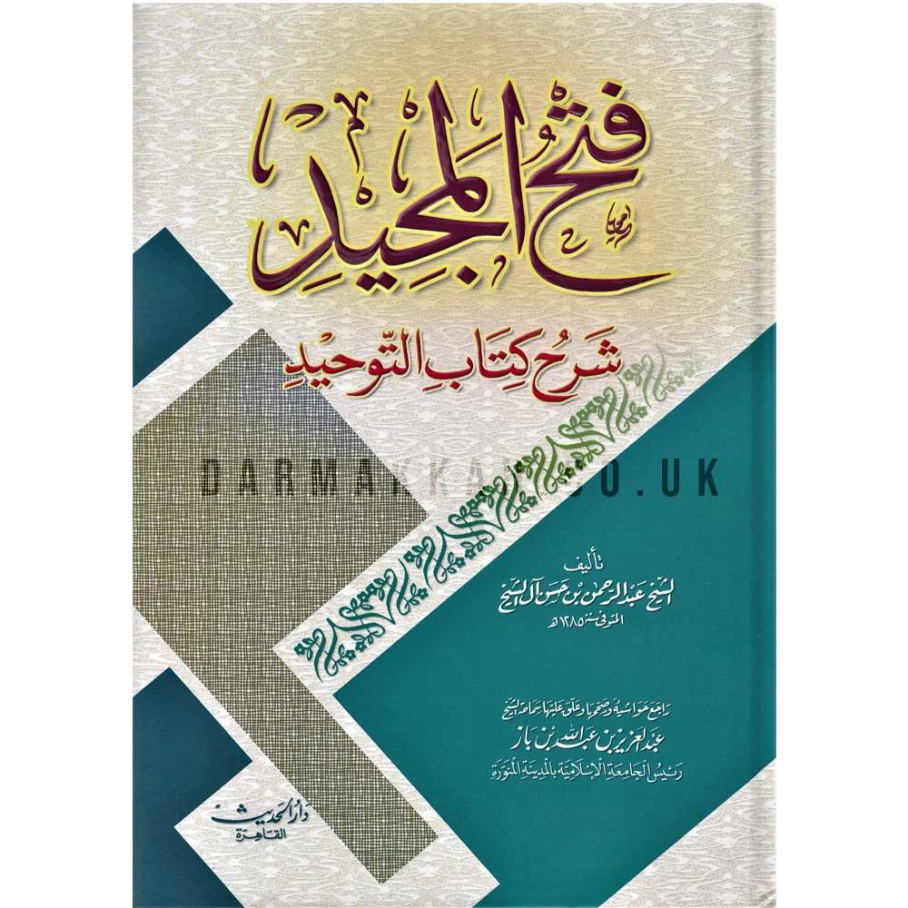FATH AL-MAJEED SHARH KITAAB AL-TAWHEED - فتح المجيد شرح كتاب التوحيد