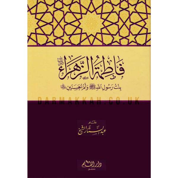 FATIMAH AZZAHRA' - فاطمة الزهراء
