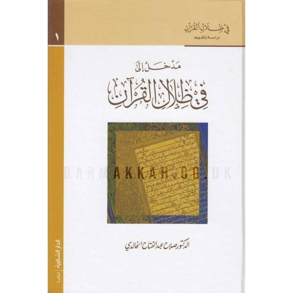 FIY ZILAL AL-QUR'AN - في ظلال القرآن