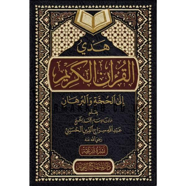 HADY-AL-QUR'AN-AL-KARiiMهدي-القرآن-الكريم