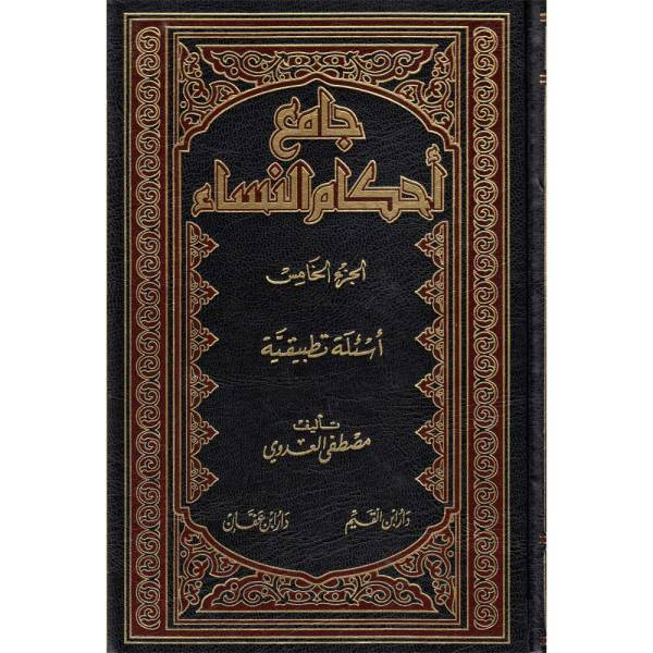 JAMI' AHKAAM AL-NISAA' - جامع أحكام النساء