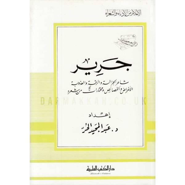 JARIYR SHAER AL-JAZZALAH WA RRIQAH - جرير شاعر الجزالة والرقة