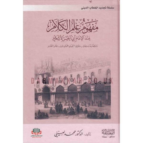 MAFHUM ELM AL-KALAM - مفهوم علم الكلام