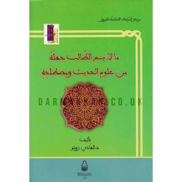 MALA YASA' ADDALIB JAHLUH MIN OLOOM AL-HADITH WA MUSDALHIH - ما لا يسع الطالب جهله من علوم الحديث ومصطلحه