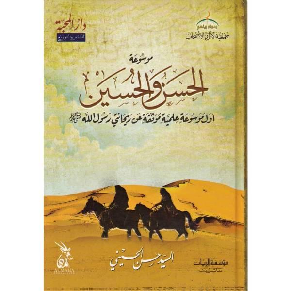 MAWSUAT AL-HASSAN WAL HUSAIN - موسوعة الحسن والحسين