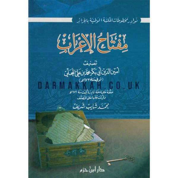 MIFTAH AL-E'RAB - مفتاح الإعراب