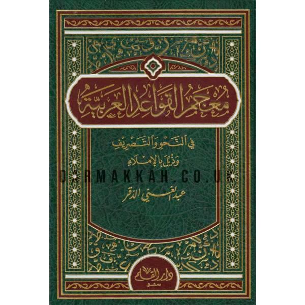MU'JAM AL-QAWAED AL-ARABIYAH - معجم القواعد العربية