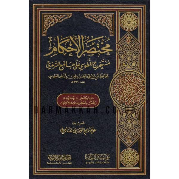 MUKHTASAR AL-AHKAM - مختصر الأحكام