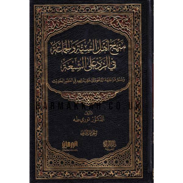 Manhaj Ahl Al-Sunnah WA AL-JAMAA'A FI AL-RAD 'ALA Al-SHEE'A - منهج أهل السنة و الجماعة في الرد على الشيعة