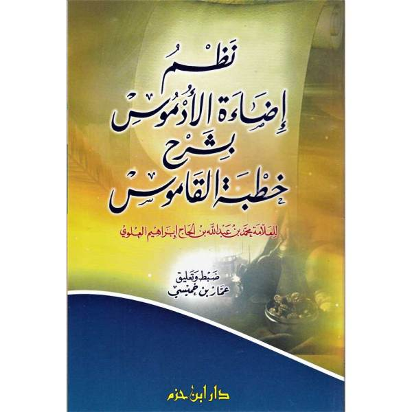 NAZM IDA'AT AL-UDMWS BISHARH KHUDBAT AL-QAMUS - نظم إضاءة الأدموس بشرح خطبة القاموس